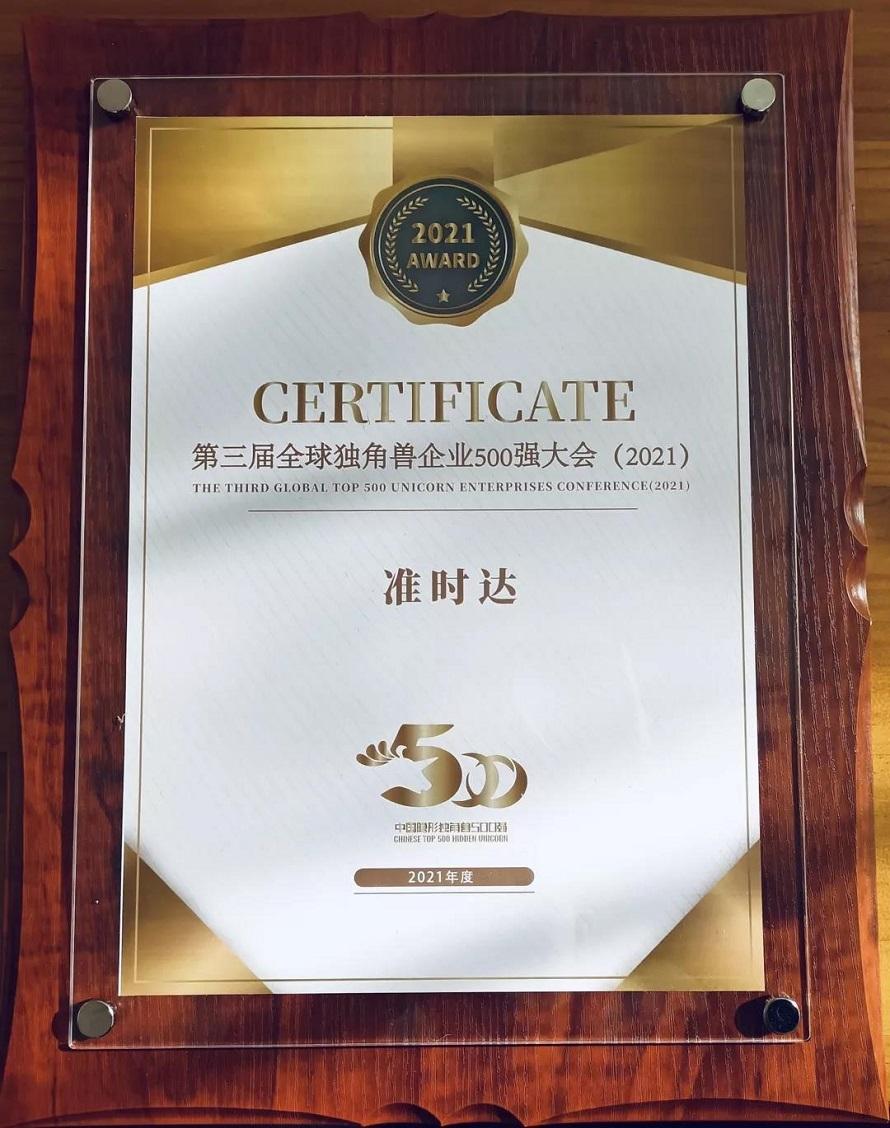 準時達再次榮膺全球獨角獸企業500強